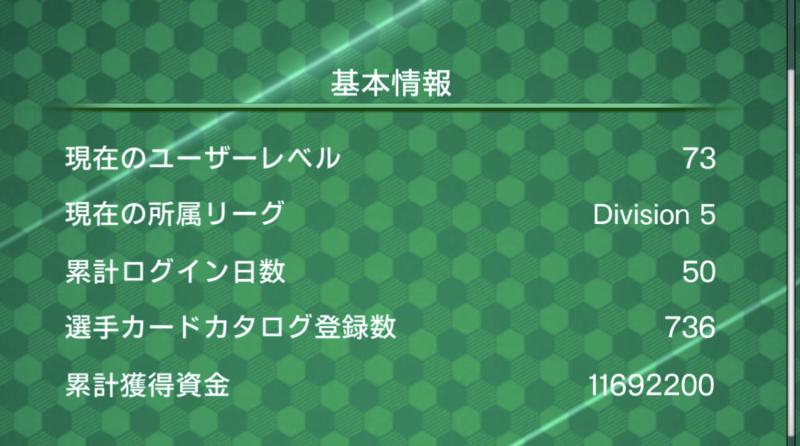 【ウイコレ攻略/日記】ログイン50日目の六本木FC