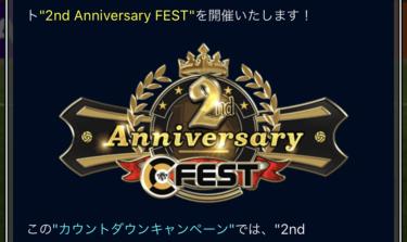"""ウイコレ攻略/イベント 2周年記念イベント""""2nd Anniversary FEST"""""""