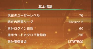 【ウイコレ攻略/日記】60日目の六本木FC