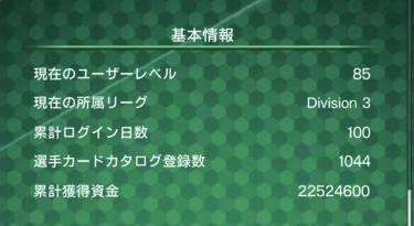 ウイコレ 無課金 初心者攻略/六本木FC ログイン100日目の運営状況(50日からの推移まとめ)