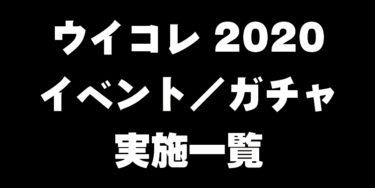 ウイコレ 2020年のイベント・ガチャ 実施一覧
