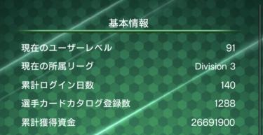 ウイコレ 無課金 初心者攻略/六本木FC ログイン140日目の運営状況(50日からの推移まとめ)