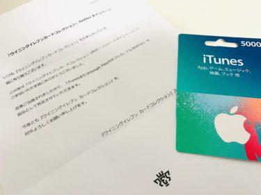 ウイコレの2周年RTキャンペーンでギフトカード¥5,000分当たった話