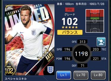 ウイコレ攻略/選手カード詳細 ハリー ケイン(ナショナル 2020/イングランド)