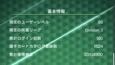 ウイコレ 無課金 初心者攻略/六本木FC ログイン180日目の運営状況(50日からの推移まとめ)