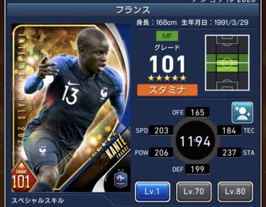 ウイコレ攻略/選手カード詳細 エンゴロ カンテ(ナショナル 2020/フランス)