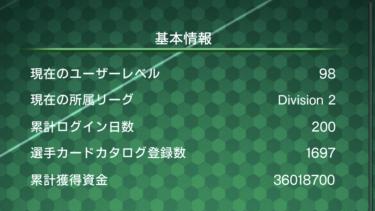 ウイコレ 無課金 初心者攻略/六本木FC ログイン200日目の運営状況(50日からの推移まとめ)