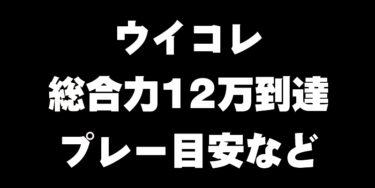 ウイコレ攻略/総合力12万突破までのプレー目安(無課金~微課金)
