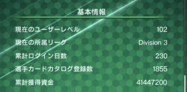 ウイコレ 攻略/六本木FC ログイン230日目の運営状況(50日からの推移まとめ)