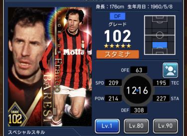 ウイコレ攻略 選手カード詳細/フランコ バレージ(レジェンド 2020/ACミラン)