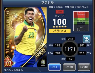 ウイコレ攻略/選手カード詳細 ロベルト フィルミーノ(ナショナル 2020/ブラジル)