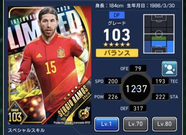 ウイコレ攻略/選手カード詳細 セルヒオ ラモス(ナショナル 2020/スペイン)