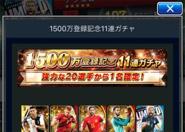 ウイコレ 攻略/ガチャ記録 1500万登録記念ガチャ(=強力な20選手ピックアップ系)