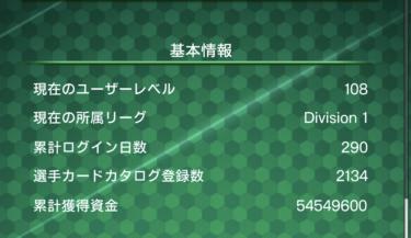 ウイコレ 攻略/六本木FC ログイン290日目の運営状況(50日からの推移まとめ)
