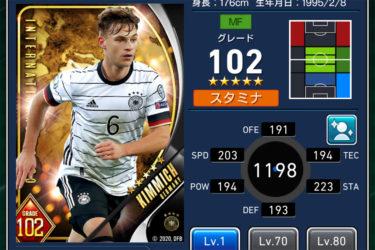 ウイコレ攻略/選手カード詳細 ジョシュア キミッヒ(ナショナル 2020/ドイツ)
