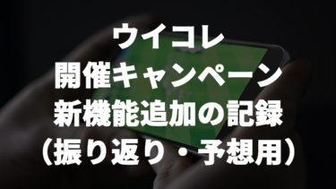 ウイコレ 開催キャンペーン・新機能追加などの記録(振り返り・予想用)